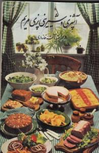 آشپزی مریم