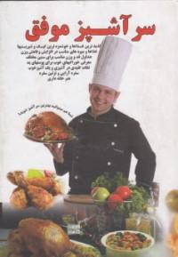 سرآشپز موفق