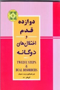دوازده قدم اختلال دوگانه