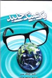 عینک جدید