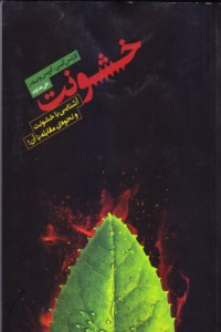 khoshonat