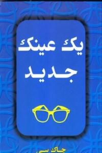 یک عینک جدید ابی