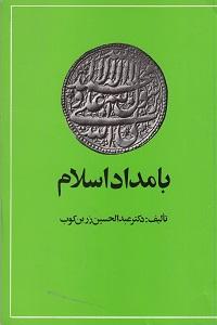 بامداد در اسلام