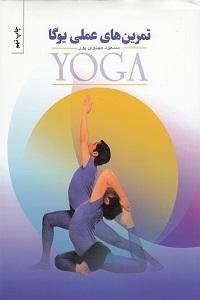 تمرین های عملی یوگا