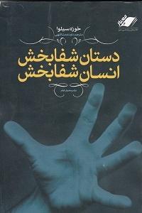 دستان شفابخش انسان شفا بخش