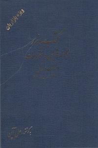 کتاب بازار