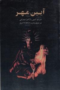 آیین مهر