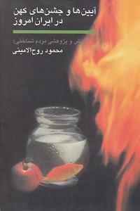 آیین و جشن ایران امروز