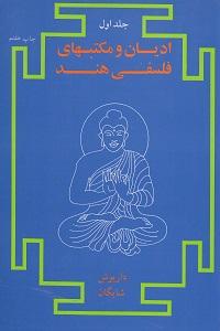 ادیان و مکتبهای فلسفی هند