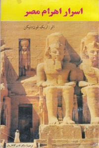 اسرار اهرام مصر