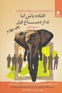 افتاده باش نه از دماغ فیل
