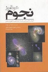خودآموز نجوم