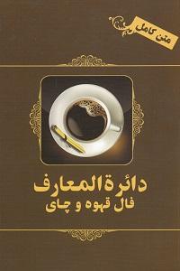 دایره المعارف قهوه چای
