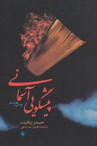 پیشگویی آسمانی عبداللهی