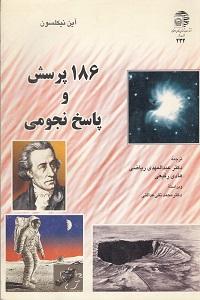 ۱۸۶ پرسش و پاسخ نجومی