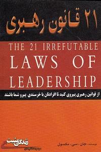 ۲۱ قانون رهبری