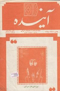 اینده بهمن اسفند ۱۳۶۵