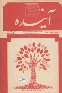 اینده خرداد مرداد ۶۷