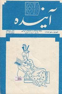 اینده شهریور مهر ۱۳۶۶