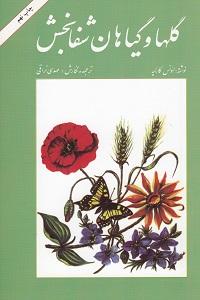گل و گیاه شفا