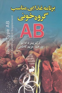 AB  کاظمی