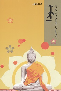 Image result for کتاب بودا - قدم اول