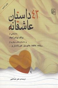 ۴۳ داستان عاشقانه