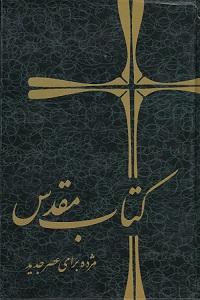 Image result for کتاب مقدس ترجمه مژده