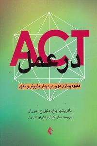 act-%d8%af%d8%b1-%d8%b9%d9%85%d9%84